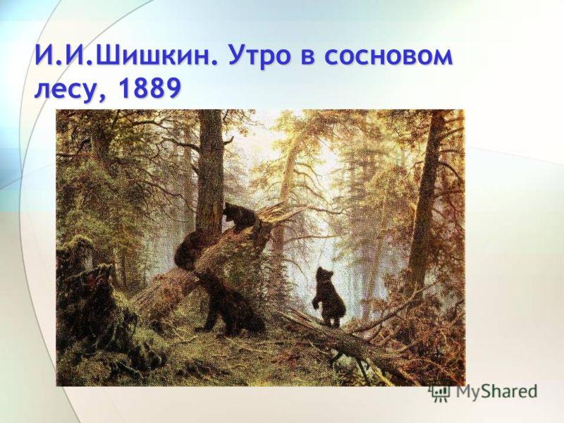 И.И.Шишкин. Утро в сосновом лесу, 1889