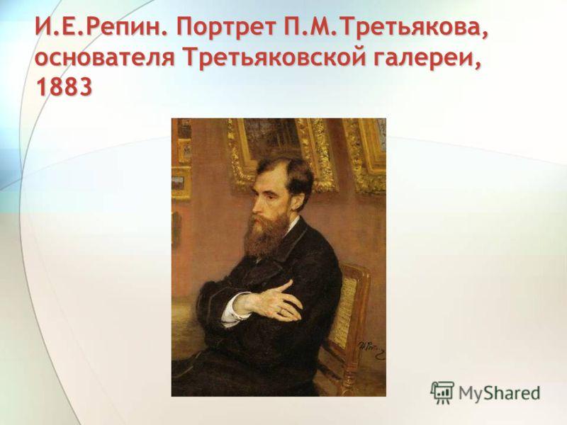 И.Е.Репин. Портрет П.М.Третьякова, основателя Третьяковской галереи, 1883