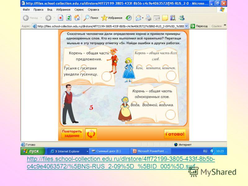 http://files.school-collection.edu.ru/dlrstore/4ff72199-3805-433f-8b5b- c4c9e4063572/%5BNS-RUS_2-09%5D_%5BID_005%5D.swf
