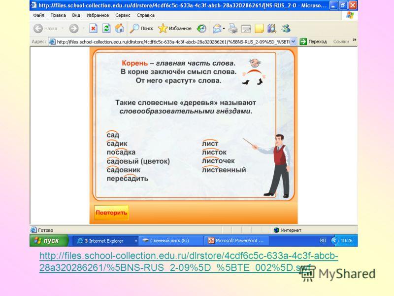 http://files.school-collection.edu.ru/dlrstore/4cdf6c5c-633a-4c3f-abcb- 28a320286261/%5BNS-RUS_2-09%5D_%5BTE_002%5D.swf