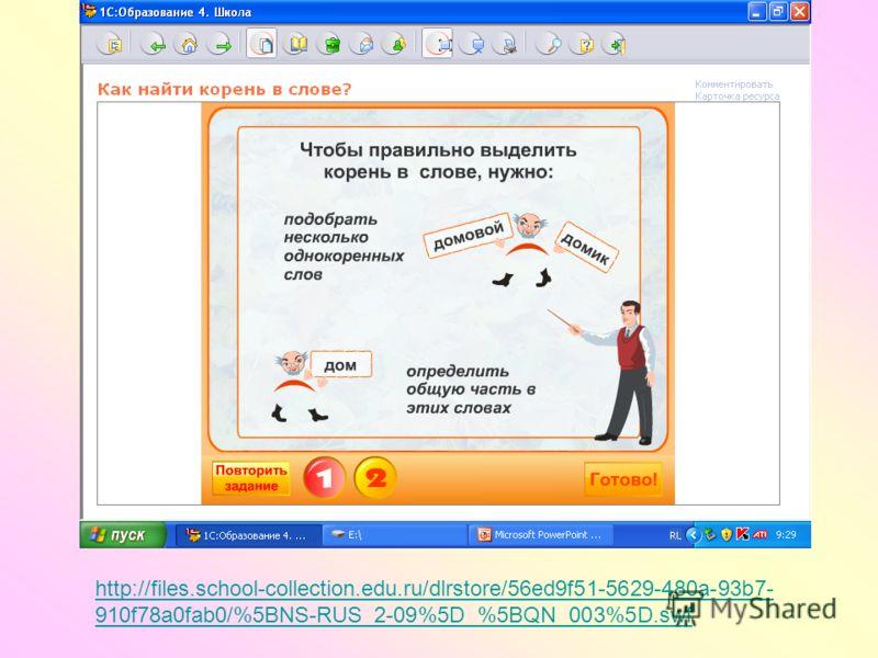 http://files.school-collection.edu.ru/dlrstore/56ed9f51-5629-480a-93b7- 910f78a0fab0/%5BNS-RUS_2-09%5D_%5BQN_003%5D.swf
