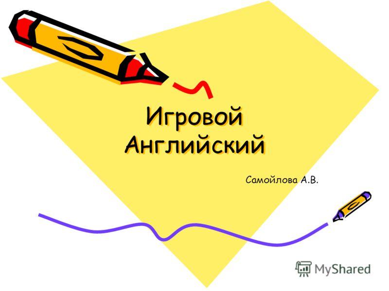 Игровой Английский Самойлова А.В.