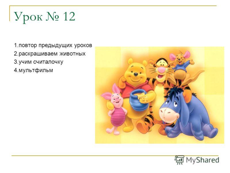 Урок 12 1.повтор предыдущих уроков 2.раскрашиваем животных 3.учим считалочку 4.мультфильм