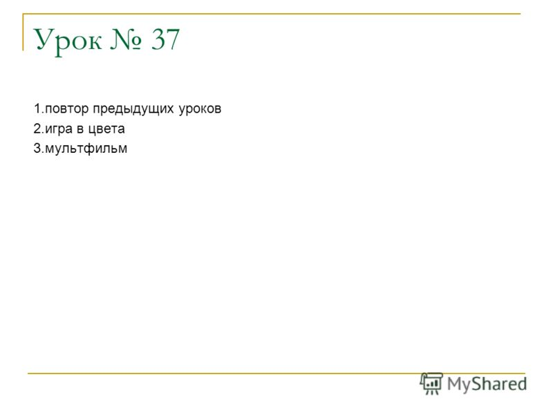 Урок 37 1.повтор предыдущих уроков 2.игра в цвета 3.мультфильм