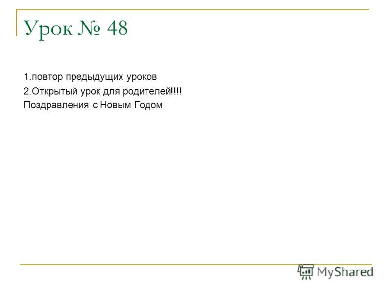 Урок 48 1.повтор предыдущих уроков 2.Открытый урок для родителей!!!! Поздравления с Новым Годом