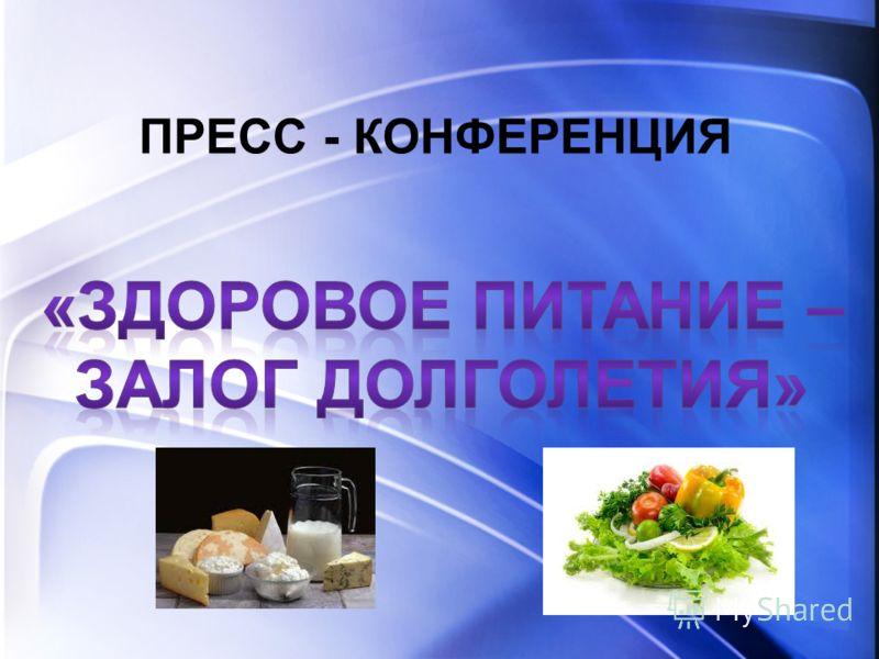 ПРЕСС - КОНФЕРЕНЦИЯ