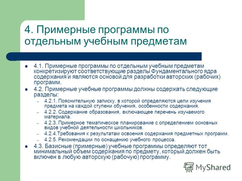 4. Примерные программы по отдельным учебным предметам 4.1. Примерные программы по отдельным учебным предметам конкретизируют соответствующие разделы Фундаментального ядра содержания и являются основой для разработки авторских (рабочих) программ. 4.2.