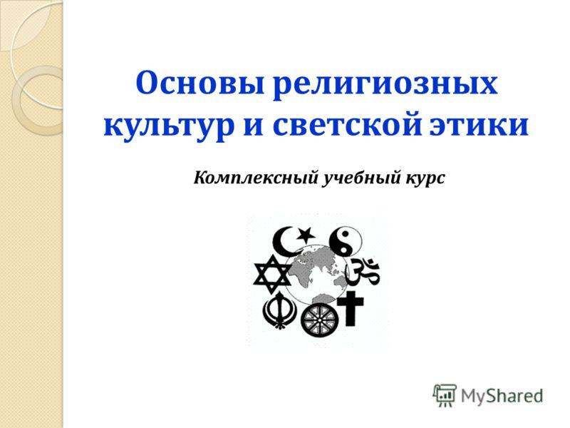 Основы религиозных культур и светской этики Комплексный учебный курс
