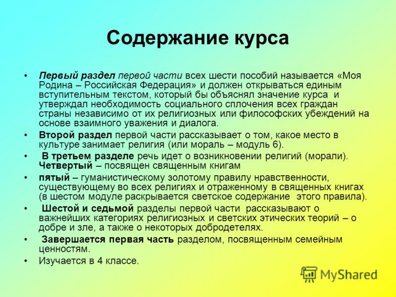 Содержание курса Первый раздел первой части всех шести пособий называется «Моя Родина – Российская Федерация» и должен открываться единым вступительным текстом, который бы объяснял значение курса и утверждал необходимость социального сплочения всех г