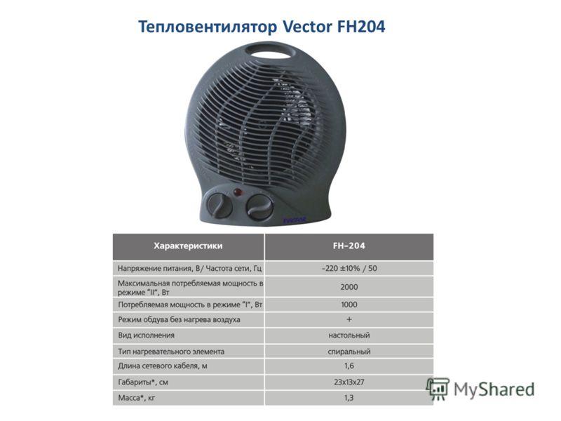 Тепловентилятор Vector FH204
