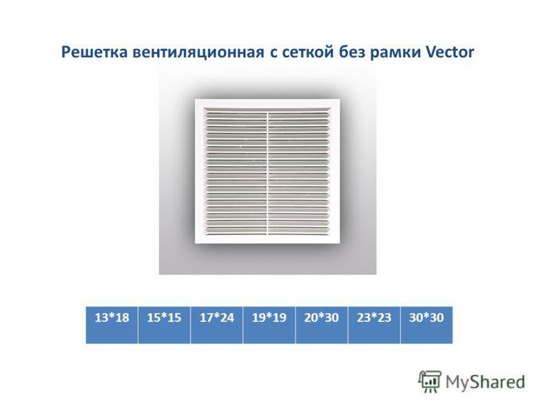 Решетка вентиляционная с сеткой без рамки Vector 13*1815*1517*2419*1920*3023*2330*30