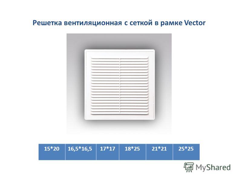 Решетка вентиляционная с сеткой в рамке Vector 15*2016,5*16,517*1718*2521*2125*25