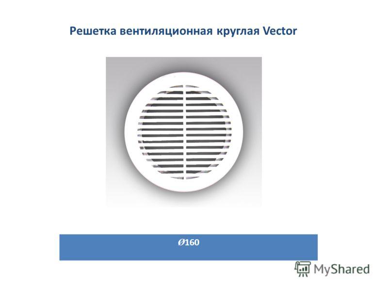 Решетка вентиляционная круглая Vector Ø 160