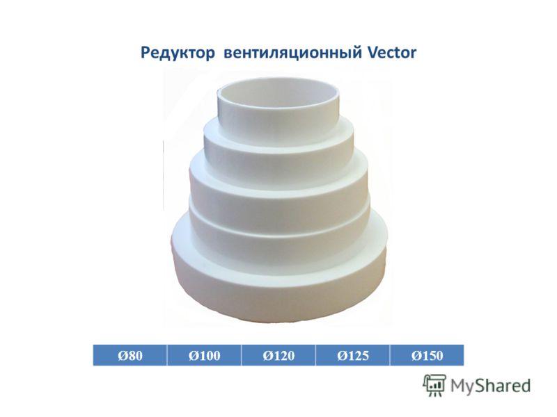 Редуктор вентиляционный Vector Ø80Ø100Ø120Ø125Ø150