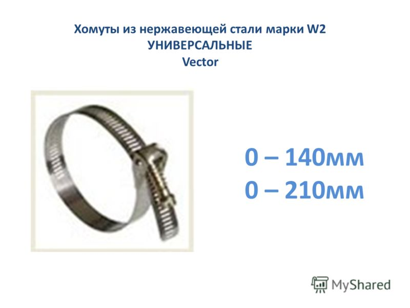Хомуты из нержавеющей стали марки W2 УНИВЕРСАЛЬНЫЕ Vector 0 – 140мм 0 – 210мм