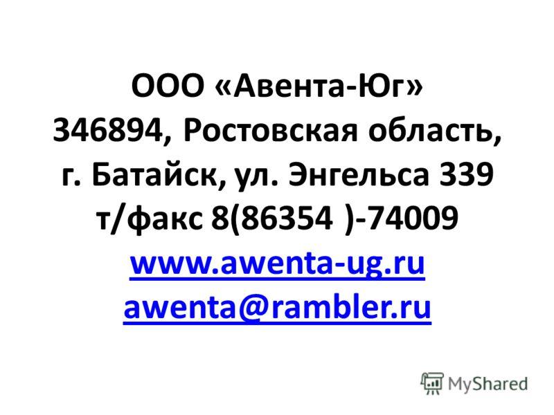 ООО «Авента-Юг» 346894, Ростовская область, г. Батайск, ул. Энгельса 339 т/факс 8(86354 )-74009 www.awenta-ug.ru awenta@rambler.ru