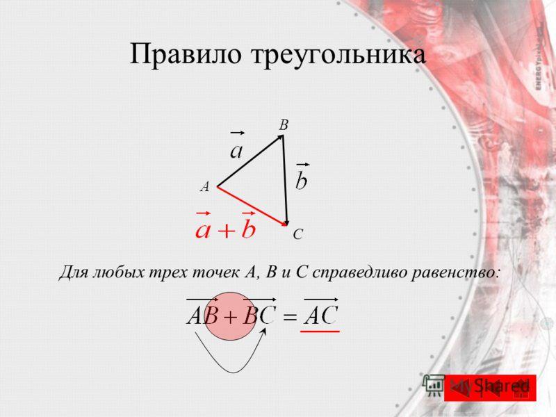 А B C Для любых трех точек А, В и С справедливо равенство: