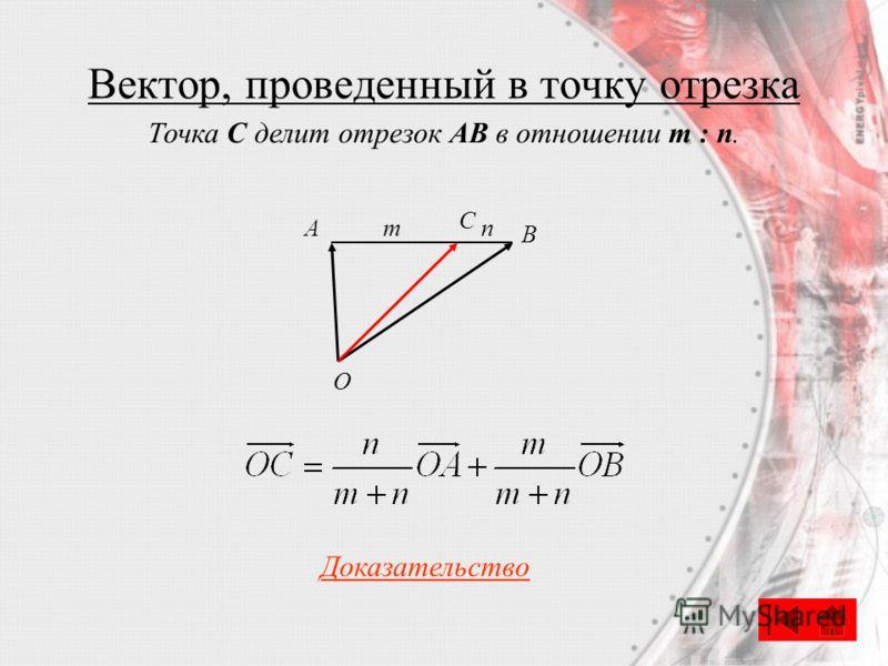 Вектор, проведенный в точку отрезка С A B O mn Доказательство Точка С делит отрезок АВ в отношении т : п.