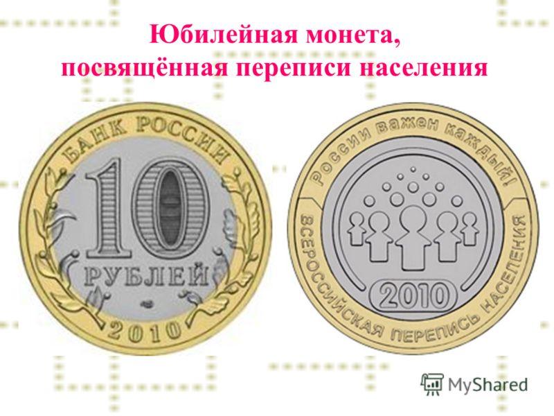 Юбилейная монета, посвящённая переписи населения