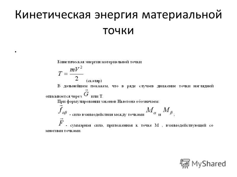 Кинетическая энергия материальной точки.