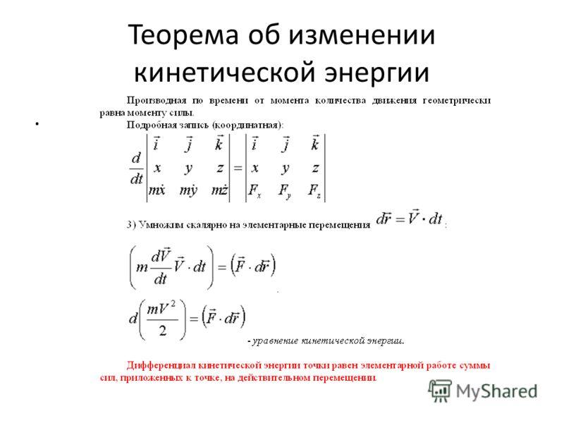 Теорема об изменении кинетической энергии.