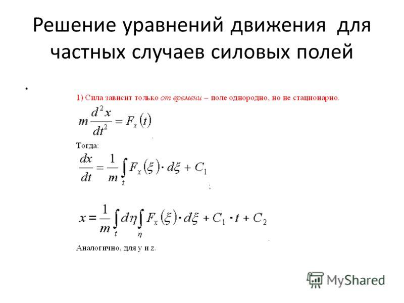 Решение уравнений движения для частных случаев силовых полей.
