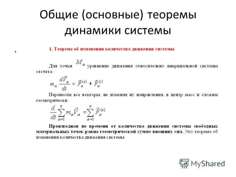 Общие (основные) теоремы динамики системы.