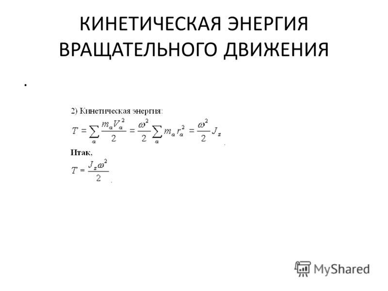 КИНЕТИЧЕСКАЯ ЭНЕРГИЯ ВРАЩАТЕЛЬНОГО ДВИЖЕНИЯ.
