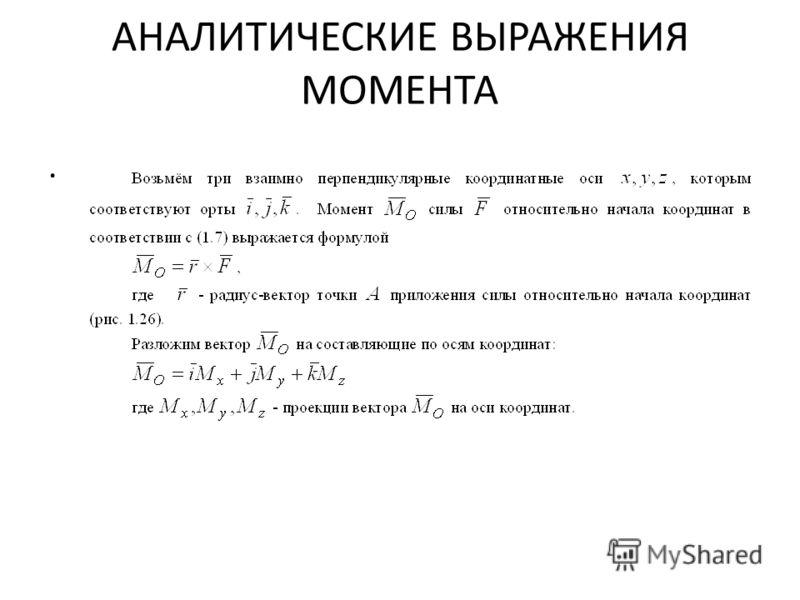 АНАЛИТИЧЕСКИЕ ВЫРАЖЕНИЯ МОМЕНТА.