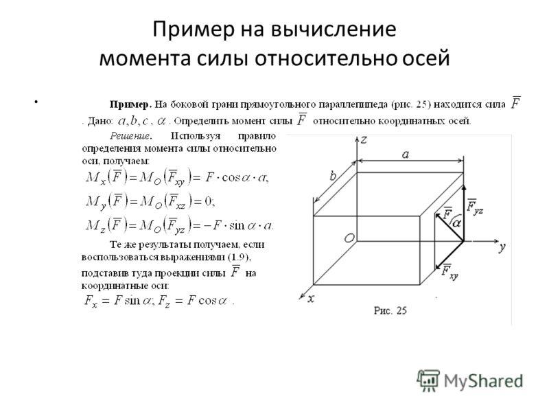 Пример на вычисление момента силы относительно осей.