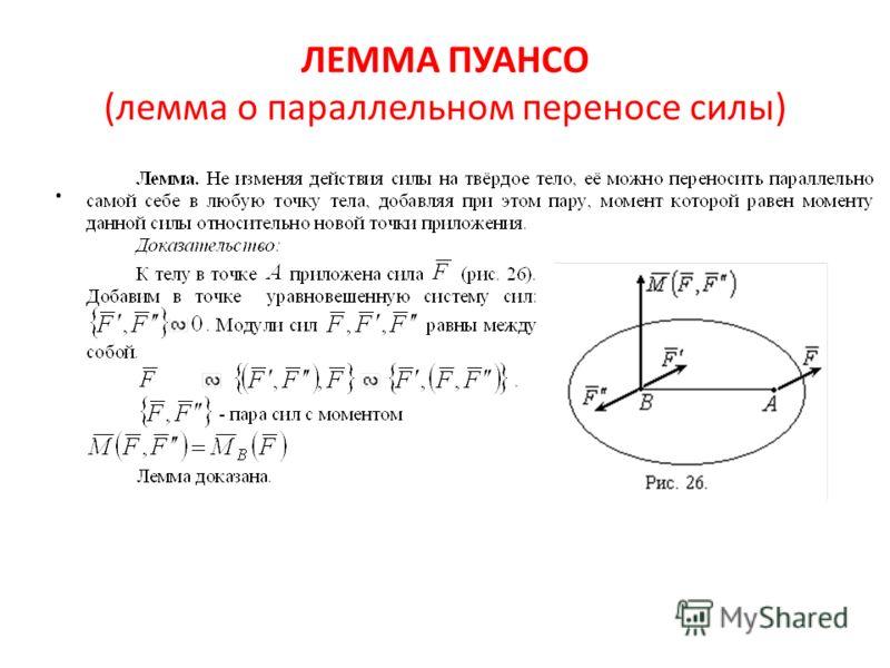 ЛЕММА ПУАНСО (лемма о параллельном переносе силы).