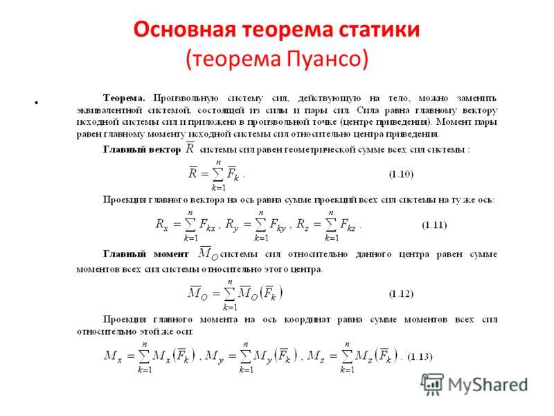 Основная теорема статики (теорема Пуансо).