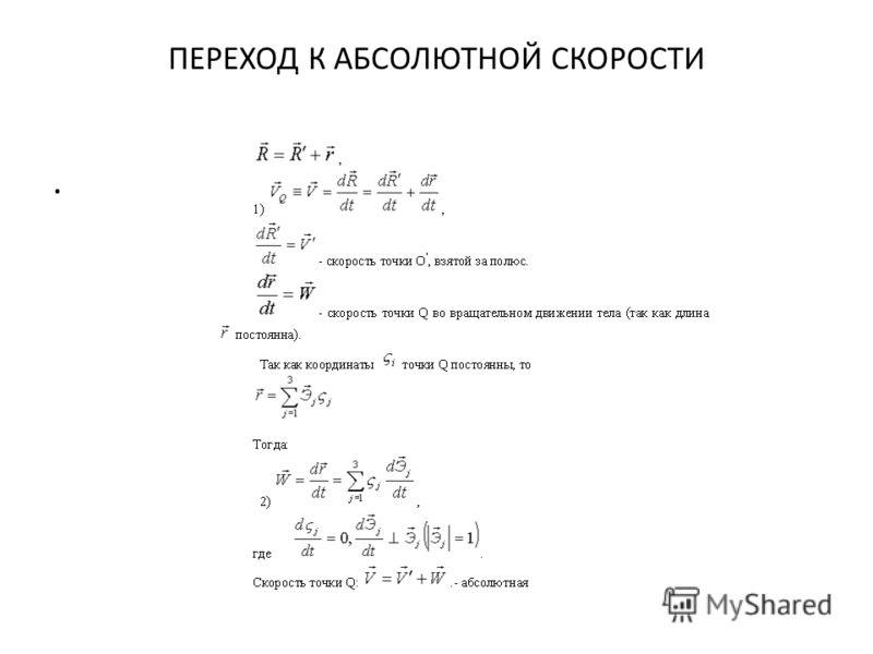 ПЕРЕХОД К АБСОЛЮТНОЙ СКОРОСТИ.
