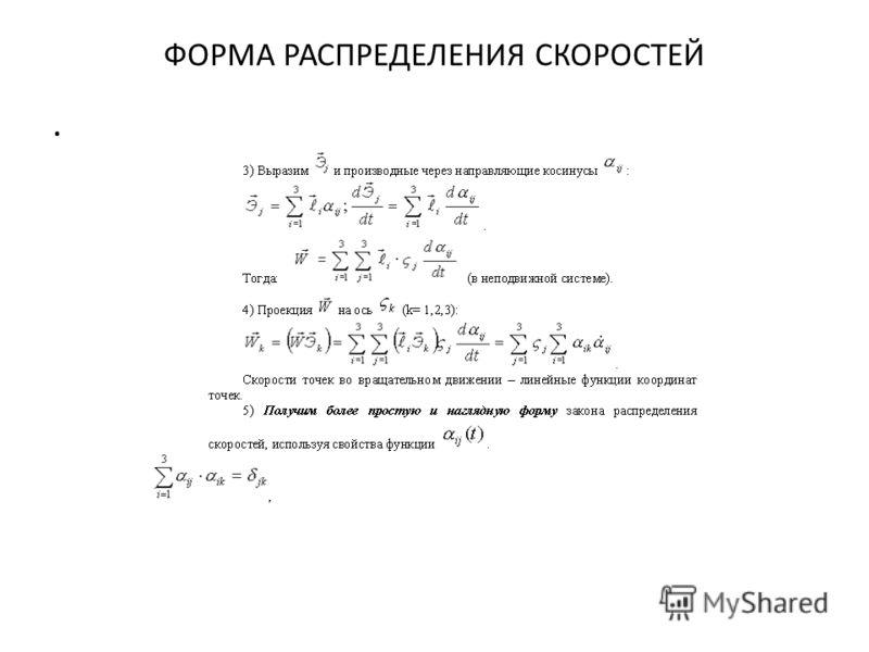 ФОРМА РАСПРЕДЕЛЕНИЯ СКОРОСТЕЙ.