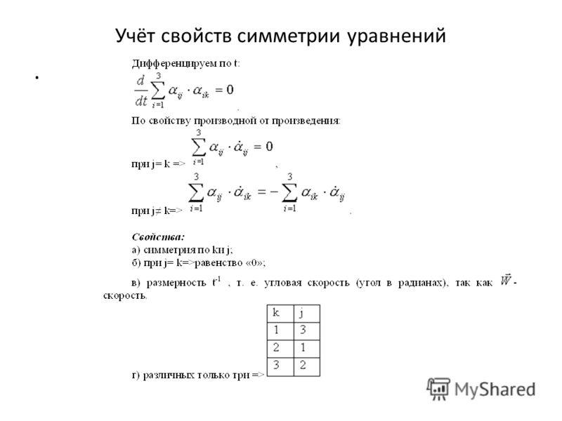 Учёт свойств симметрии уравнений.