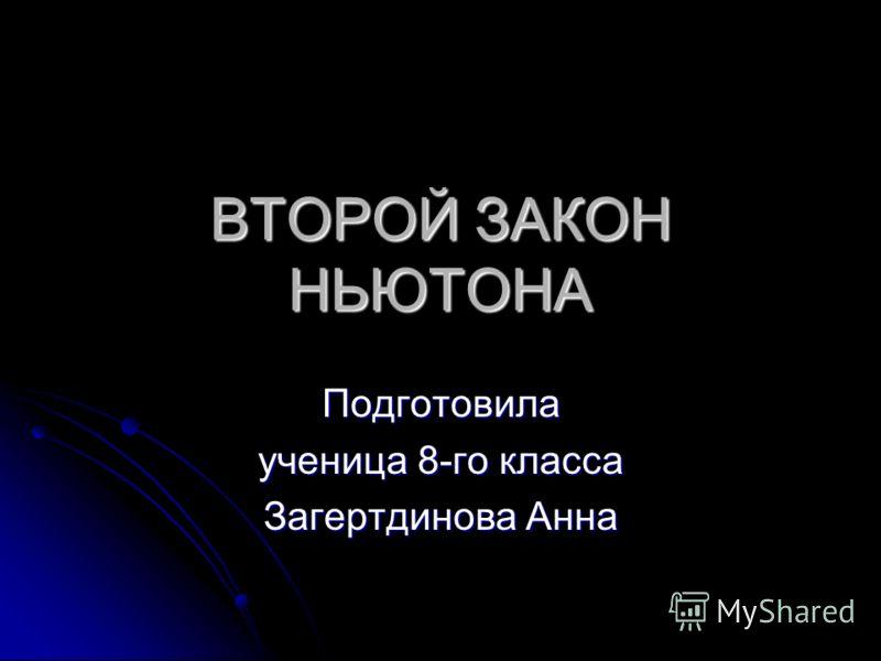 ВТОРОЙ ЗАКОН НЬЮТОНА Подготовила ученица 8-го класса Загертдинова Анна