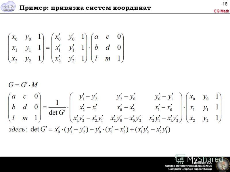 CG Math Галинский В.А. Физико-математический лицей 30 Computer Graphics Support Group 18 Пример: привязка систем координат