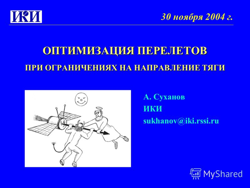 ОПТИМИЗАЦИЯ ПЕРЕЛЕТОВ ПРИ ОГРАНИЧЕНИЯХ НА НАПРАВЛЕНИЕ ТЯГИ А. Суханов ИКИ sukhanov@iki.rssi.ru 30 ноября 2004 г.