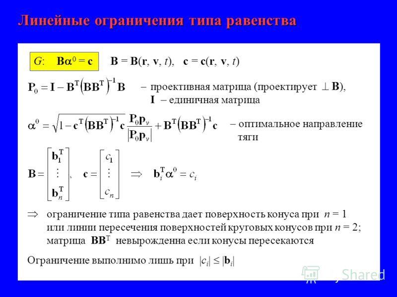 Линейные ограничения типа равенства G: B 0 = c B = B(r, v, t), c = c(r, v, t) проективная матрица (проектирует В ), I единичная матрица оптимальное направление тяги ограничение типа равенства дает поверхность конуса при n = 1 или линии пересечения по