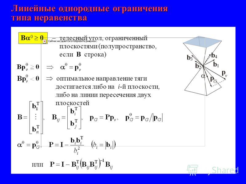 Линейные однородные ограничения типа неравенства B 0 0 телесный угол, ограниченный плоскостями (полупространство, если В строка) оптимальное направление тяги достигается либо на i-й плоскости, либо на линии пересечения двух плоскостей