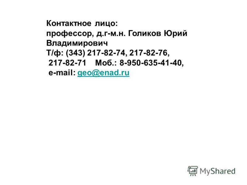 Контактное лицо: профессор, д.г-м.н. Голиков Юрий Владимирович Т/ф: (343) 217-82-74, 217-82-76, 217-82-71 Моб.: 8-950-635-41-40, e-mail: geo@enad.rugeo@enad.ru
