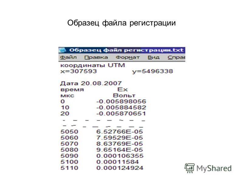 Образец файла регистрации