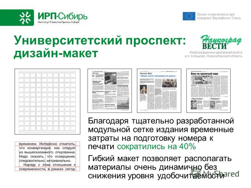 Проект осуществляется при поддержке Европейского Союза Информационно-рекламная газета р.п. Кольцово, Новосибирская область Университетский проспект: дизайн-макет Благодаря тщательно разработанной модульной сетке издания временные затраты на подготовк