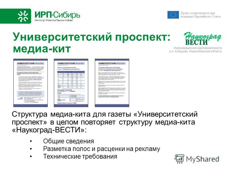 Проект осуществляется при поддержке Европейского Союза Информационно-рекламная газета р.п. Кольцово, Новосибирская область Университетский проспект: медиа-кит Структура медиа-кита для газеты «Университетский проспект» в целом повторяет структуру меди