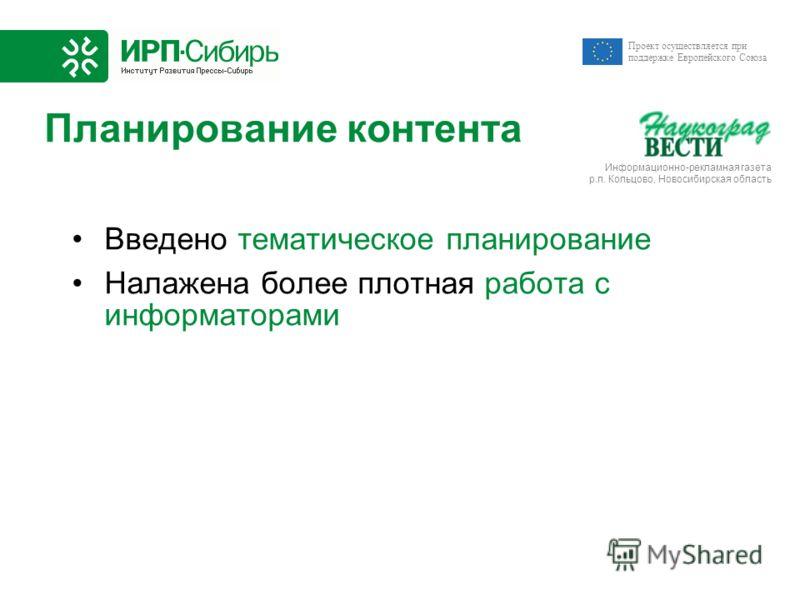 Проект осуществляется при поддержке Европейского Союза Информационно-рекламная газета р.п. Кольцово, Новосибирская область Планирование контента Введено тематическое планирование Налажена более плотная работа с информаторами