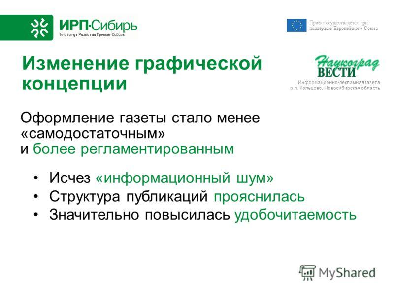 Проект осуществляется при поддержке Европейского Союза Информационно-рекламная газета р.п. Кольцово, Новосибирская область Изменение графической концепции Оформление газеты стало менее «самодостаточным» и более регламентированным Исчез «информационны
