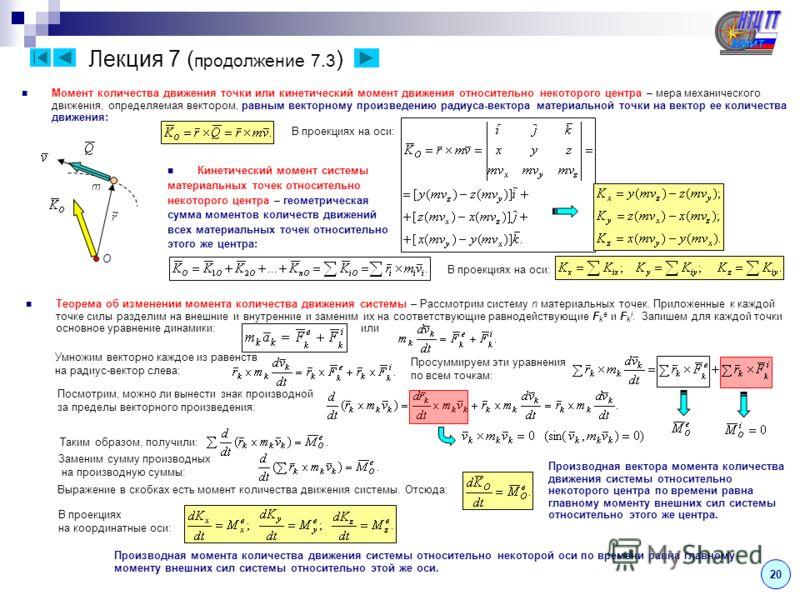 Лекция 7 ( продолжение 7.3 ) 20 Момент количества движения точки или кинетический момент движения относительно некоторого центра – мера механического движения, определяемая вектором, равным векторному произведению радиуса-вектора материальной точки н