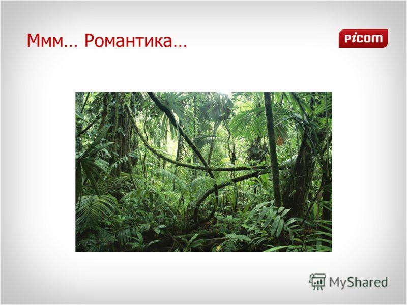 Ммм… Романтика…