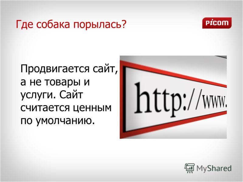 Где собака порылась? Продвигается сайт, а не товары и услуги. Сайт считается ценным по умолчанию.