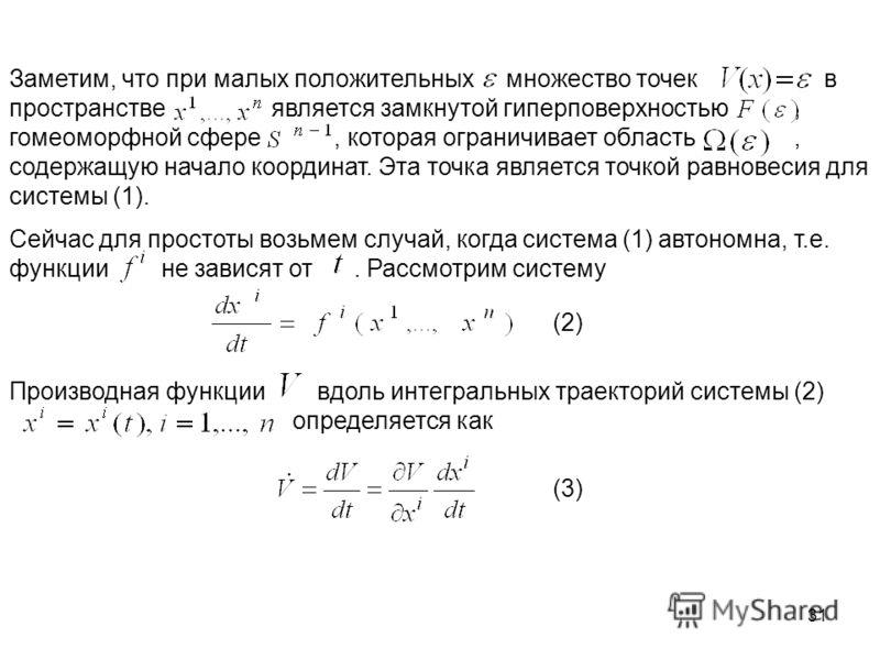 31 Заметим, что при малых положительных множество точек в пространстве является замкнутой гиперповерхностью, гомеоморфной сфере, которая ограничивает область, содержащую начало координат. Эта точка является точкой равновесия для системы (1). Сейчас д